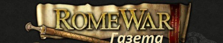 Газета онлайн игры Romewar.ru