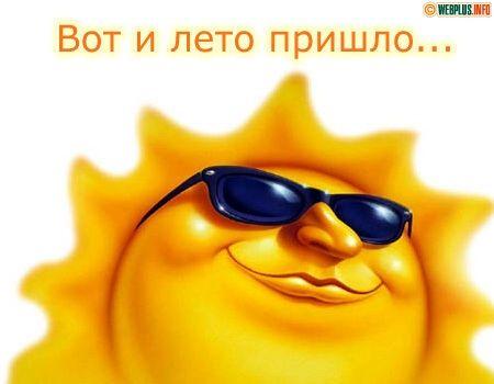 Лето пришло! Вовремя! 4