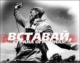 Вставай страна огромная, вставай на смертный бой! 16