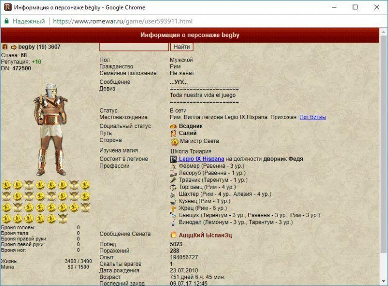 Римский расовый турнир 2
