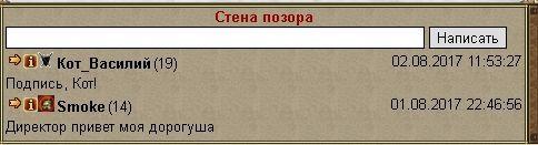 Осада виллы Sicarius 25