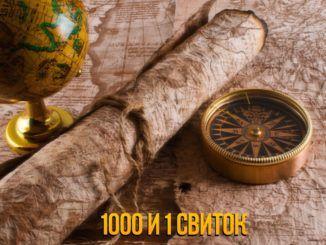 Интересное исследование: 1000  и 1 свиток. 22