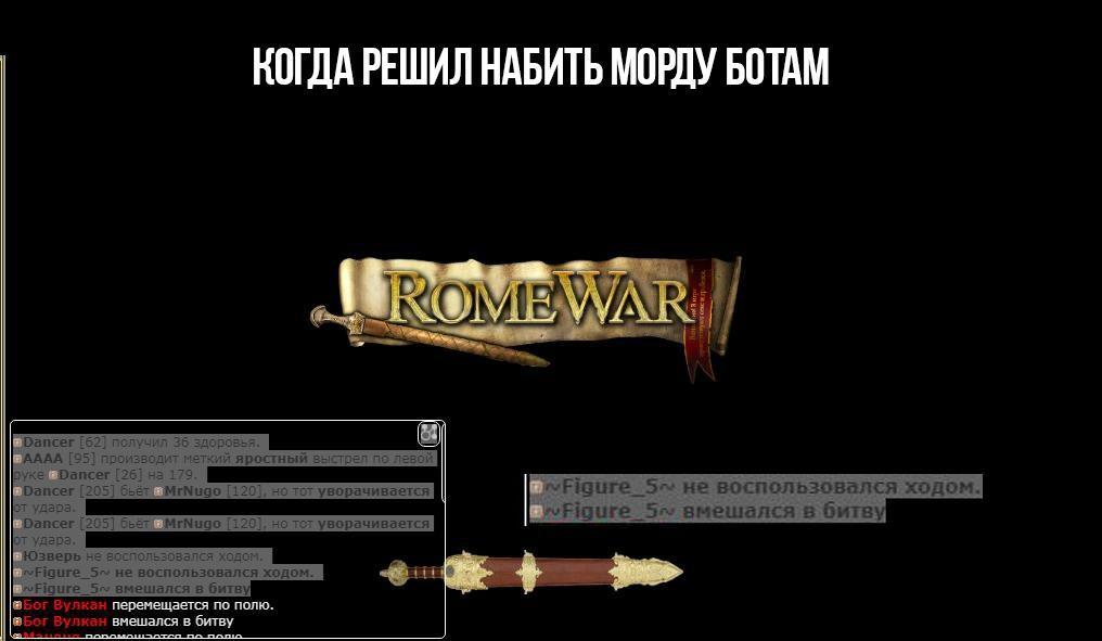 ROMEWAR 2.0 уже год! ВОПРОСЫ Админам! 4