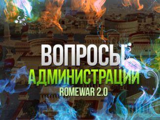 ROMEWAR 2.0! Ответы от Админов и немного интересной статистики... 20