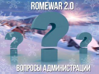 ROMEWAR 2.0 уже год! ВОПРОСЫ Админам! 26
