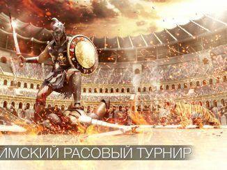Римский расовый турнир. Апрель 2019 44