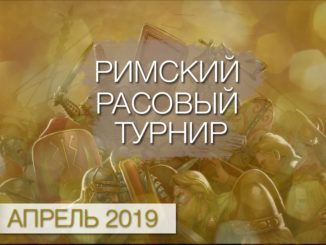 Расовый турнир в Риме. Май 2019 32