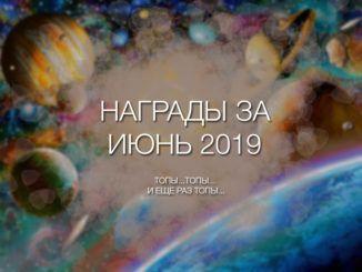 Награды за июнь 2019 45