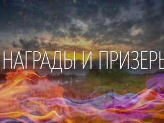 Награды и Призеры за Август 2019. 15