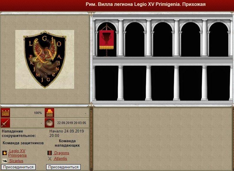 Legio XV Primigenia. Потеря Римской виллы.(24.09.2019) 7